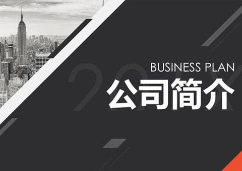 苏州极拓商贸有限公司公司简介